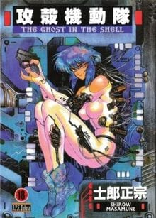 Ghost in the shell My Geek Actu 10