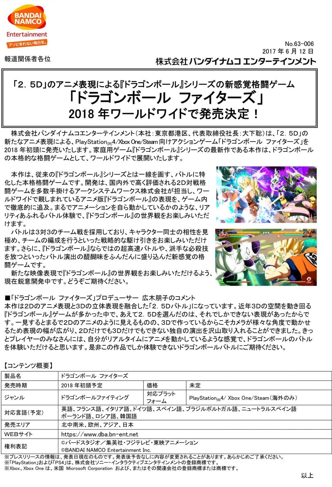 Microsoft Word - アテナ_170609_最終版_HP.doc
